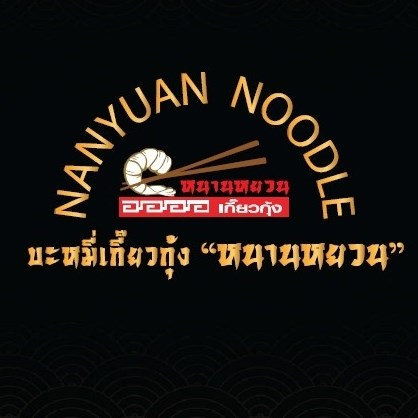 Nanyuan Noodle Samui